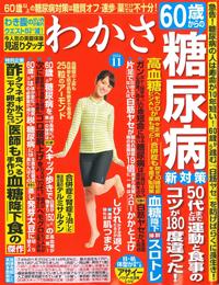 酢タマネギDHA+