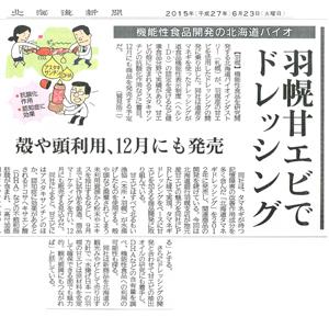 北海道新聞で紹介されました