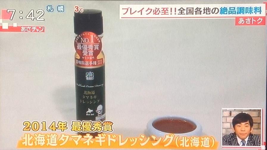 【あさチャンで紹介】北海道タマネギドレッシング