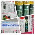 【第38話】北海道タマネギドレッシング 調味料選手権2012出場!