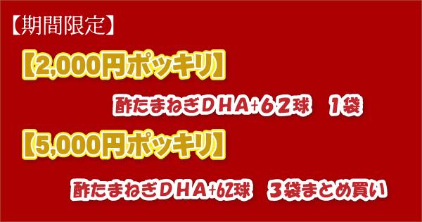 酢たまねぎ DHA+』| 黒酢と玉ね...