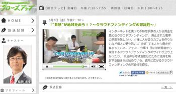 6月5日 NHK「北海道クローズアップ」で紹介されます