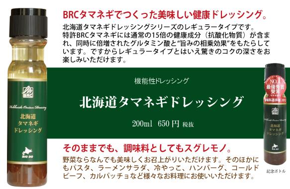 Image result for 北海道タマネギドレッシング