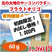 otameshihurakutoorigo60